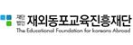 재외동포교육진흥재단